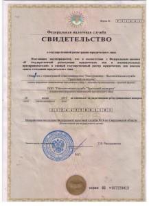 ООО Свидетельство ОГРН