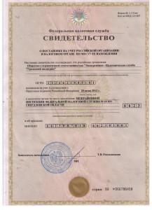 ООО Свидетельство опостановке на учёт